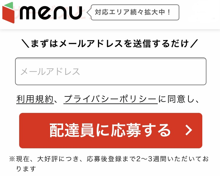 menu配達員登録