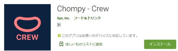 Chompy配達員用アプリ