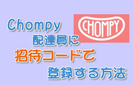 Chompy配達員に招待コードで登録する方法