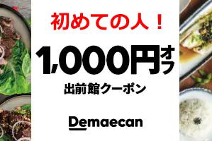 出前館で初めての注文1000円引き!
