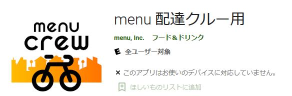 menuAndroid用配達アプリ