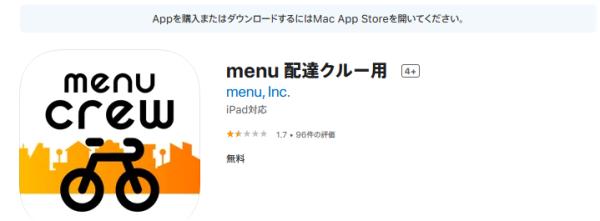 menu配達員アプリ
