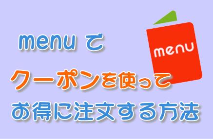 menuでクーポンを使ってお得に注文する方法