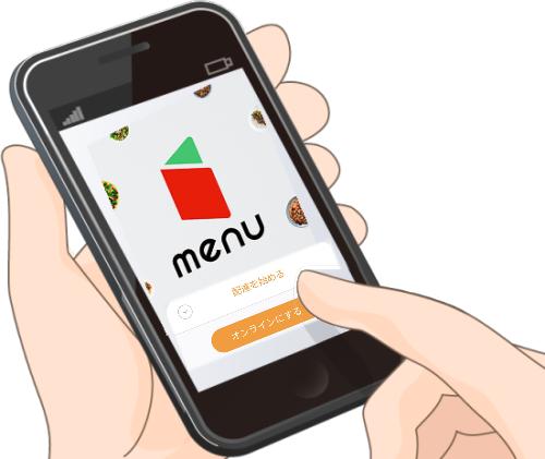 menu配達アプリ