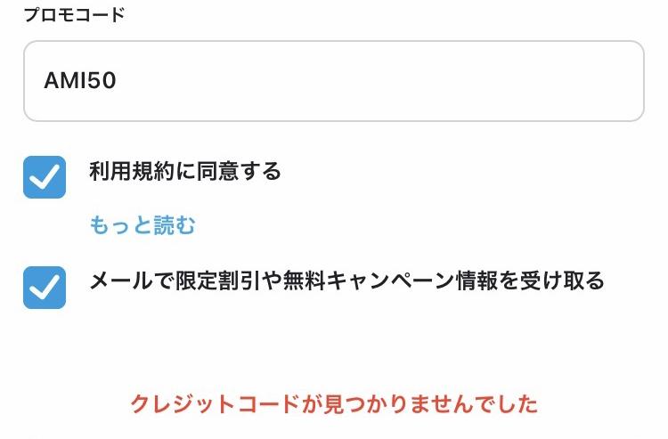 wolt配達員紹介コード