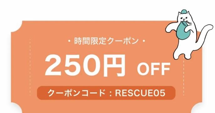 フードネコの250円OFFクーポン