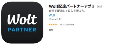Wolt配達パートナーアプリアンドロイド用