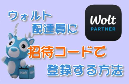Wolt配達員に紹介コードで登録する方法
