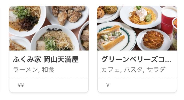 ウォルト岡山レストラン