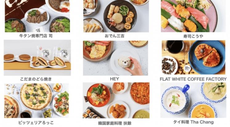 ウォルト仙台レストラン