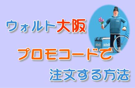 ウォルト大阪の注文クーポン