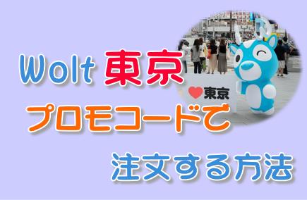 ウォルト東京の注文クーポン