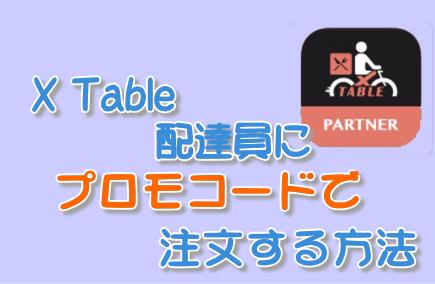 X table配達員の招待コードでの登録方法
