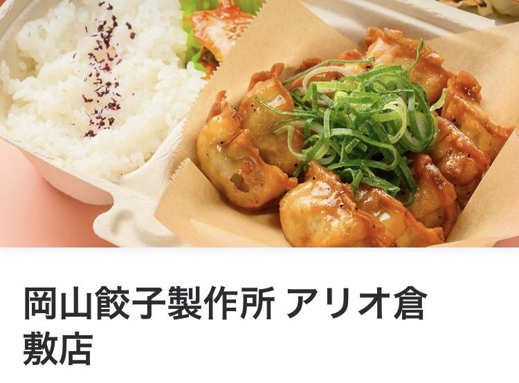 ウォルト倉敷レストラン